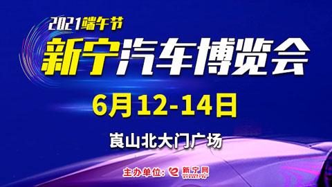 2021新寧首屆端午汽車博覽會
