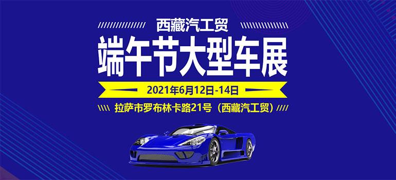 2021西藏汽工贸端午节大型车展