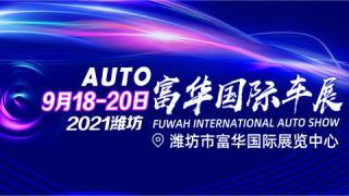 2021年潍坊富华国际车展