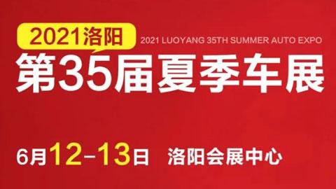 2021洛阳第35届夏季车展