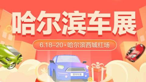 2021哈尔滨第39届惠民团车节暨六一八狂欢购