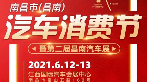 2021南昌市(昌南)汽车消费节暨第二届昌南汽车展