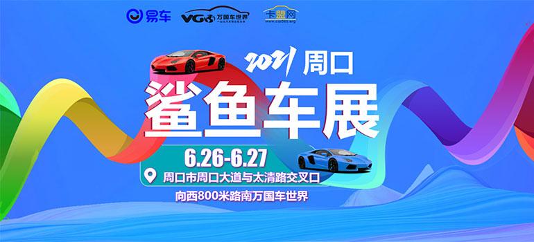 2021易车鲨鱼车展周口站(6月)