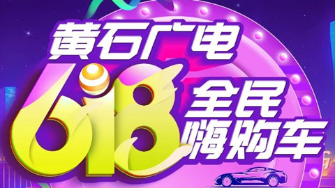 2021黄石广电全民嗨购车第二十五届汽车文化艺术节