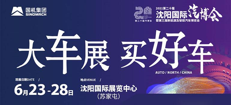 2021第二十届中国沈阳国际汽车工业博览会
