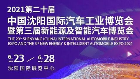 2021第二十屆中國沈陽國際汽車工業博覽會