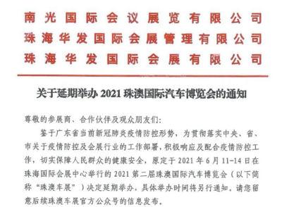 关于延期举办2021珠澳国际汽车博览会的通知