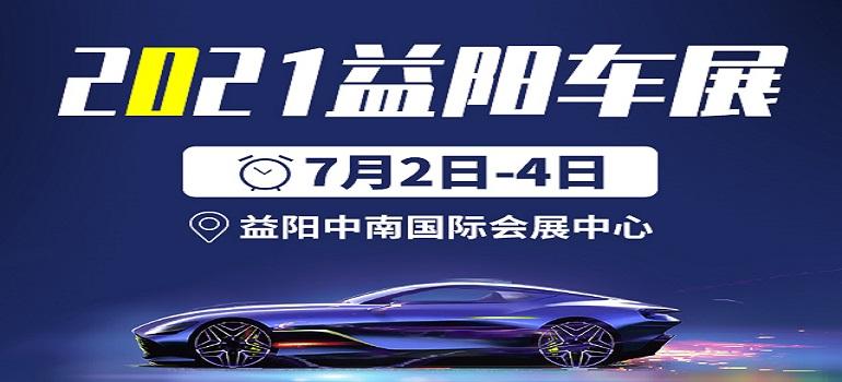 2021年益阳车展(7月展)