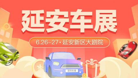2021延安首届惠民团车节