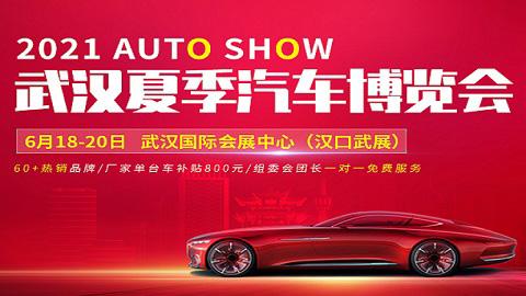 2021年武汉夏季汽车博览会