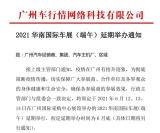 2021华南国际车展(端午)宣布延期,调整后的具体时间另行通知