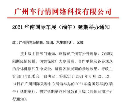 2021華南國際車展(端午)宣布延期,調整后的具體時間另行通知