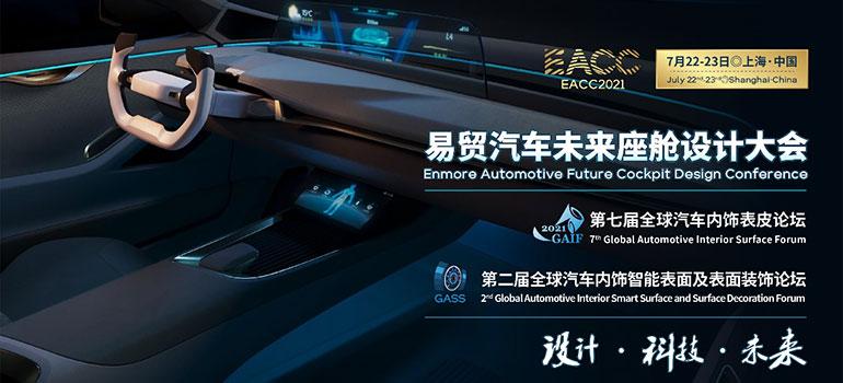 2021汽车未来座舱设计大会汽车内饰表皮|汽车内饰智能表面及表面装饰论坛