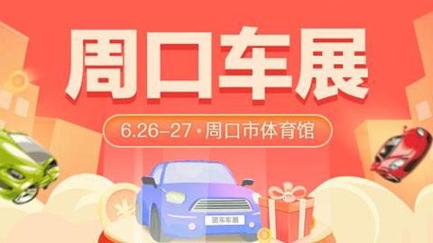 2021周口第七届惠民车展