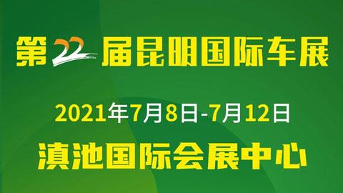 2021第二十二届中国(昆明)国际汽车博览会