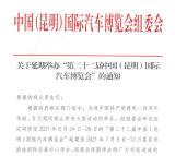 【公告】第22届中国(昆明)国际汽车博览会延期至2021年7月8日-12日