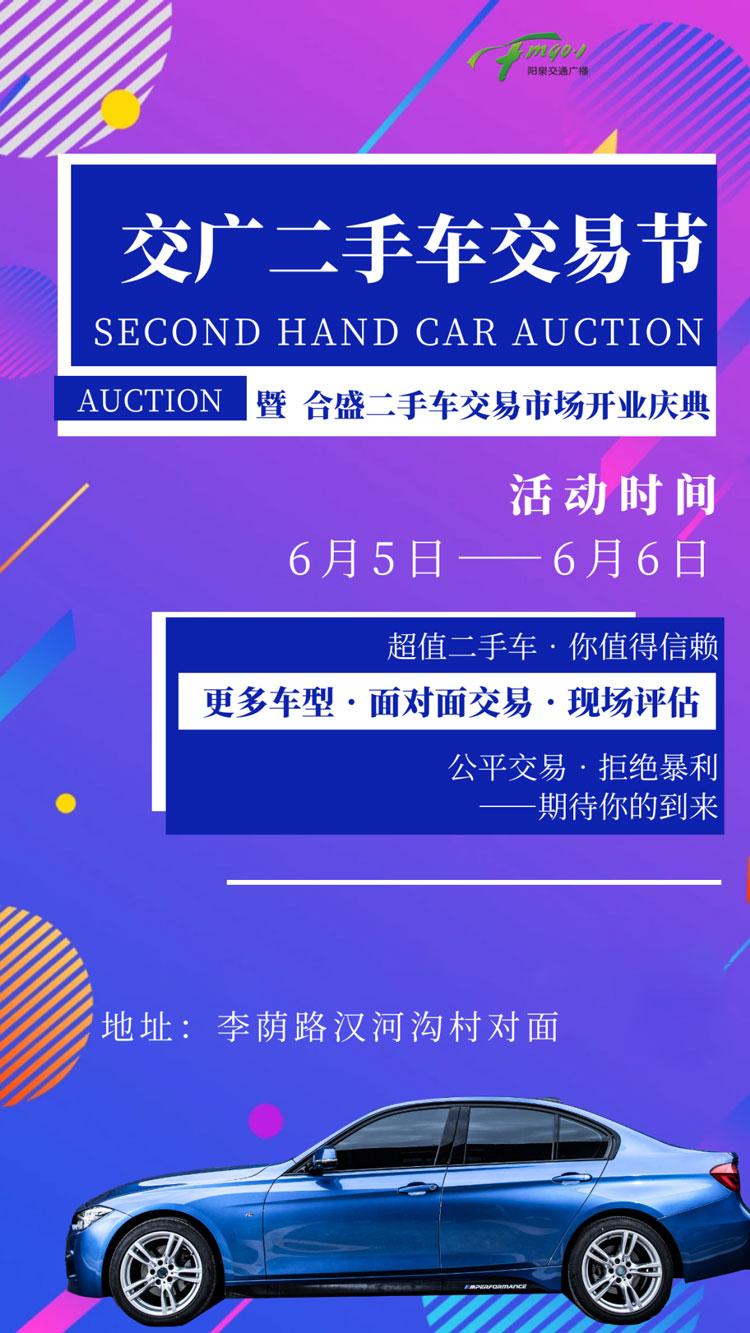 阳泉交广二手车展