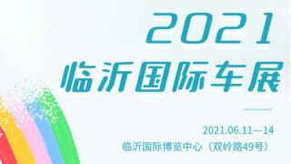 2021临沂国际车展