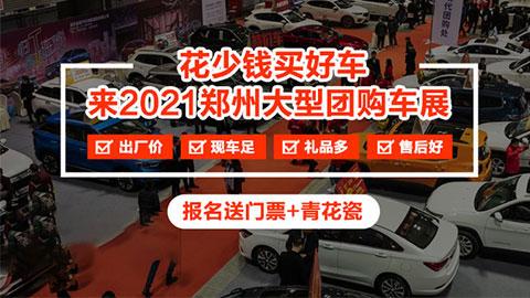 2021中国·郑州厂价直销团购车展(6月)