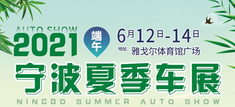 2021宁波夏季车展
