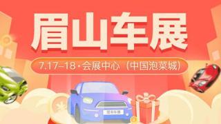 2021眉山惠民车展