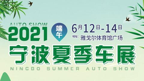 2021寧波夏季車展