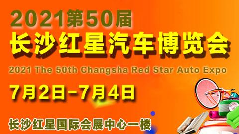 2021第50届长沙红星汽车博览会