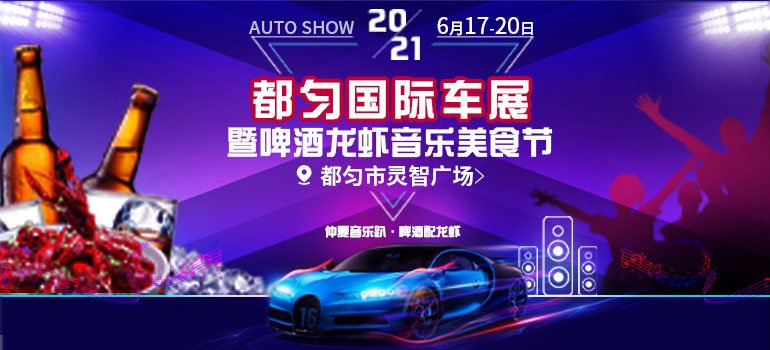 2021都匀国际车展