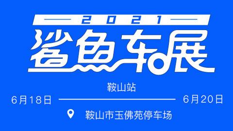 2021易车鲨鱼车展鞍山站(6月)