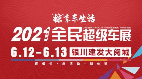2021(第5届)银川全民超级车展
