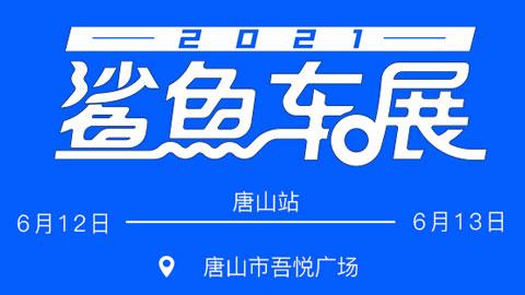 2021易车鲨鱼车展唐山站(6月)