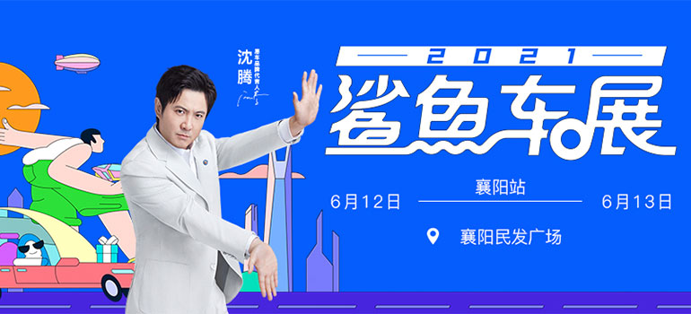 2021易车鲨鱼车展襄阳站(6月)