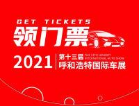 呼和浩特国际车展国际车展倒计时,200张门票免费送!