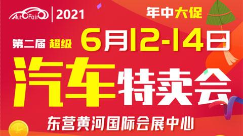 2021第二屆東營汽車超級特賣會