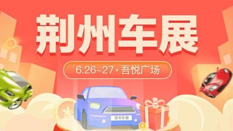 2021荆州首届惠民团车节