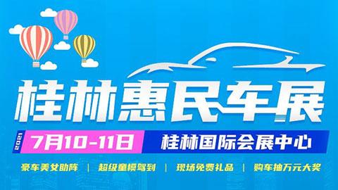 2021桂林惠民车展