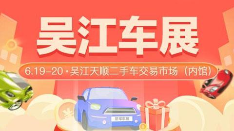 2021五五购物节-吴江第十一届惠民团车节