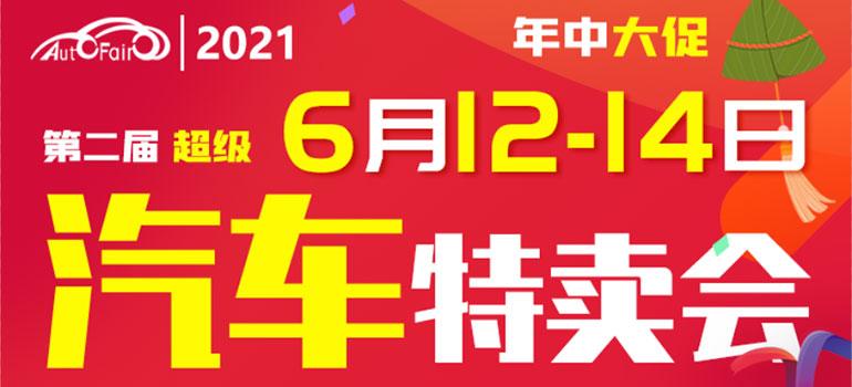 2021第二届东营汽车超级特卖会