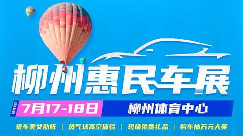 2021柳州惠民车展