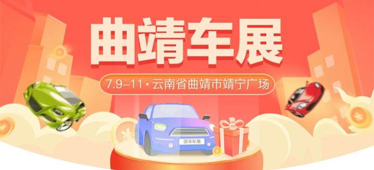2021曲靖车展(第十八届)南部汽车惠购节