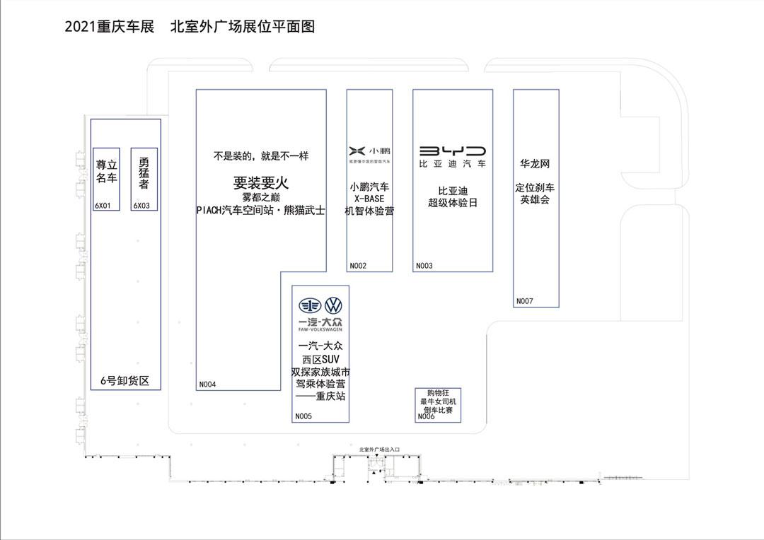 重庆国际车展展位