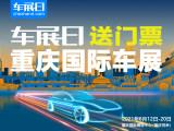 「车展日」邀您看车展 2021重庆国际车展门票限量抢