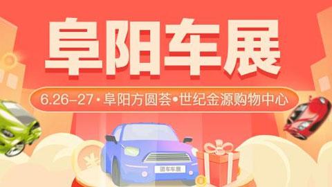 2021阜阳第二十一届惠民车展