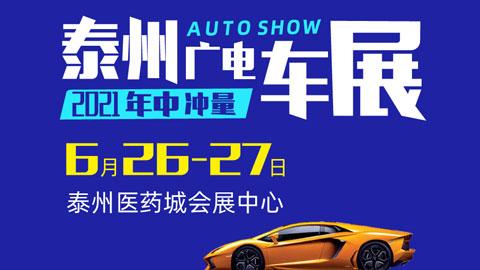 2021泰州广电年中冲量车展