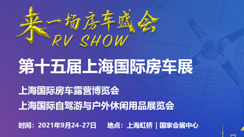 2021 RV SHOW 第十五届上海国际房车展