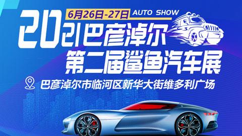 2021巴彦淖尔市第二届鲨鱼汽车展