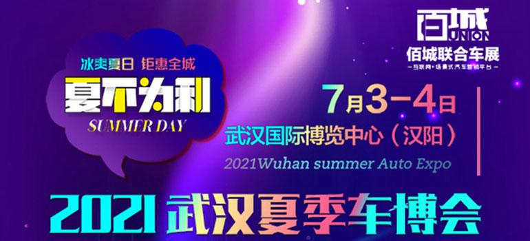 2021武汉夏季车博会(7月)