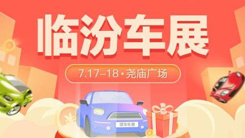 2021临汾第11届惠民团车节