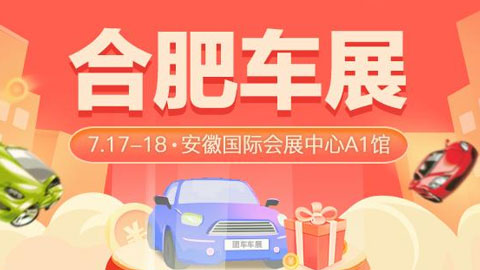 2021安徽汽車嘉年華暨合肥第37屆惠民團車節