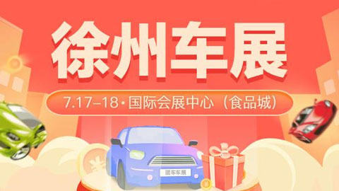 2021徐州第二十五届惠民团车节